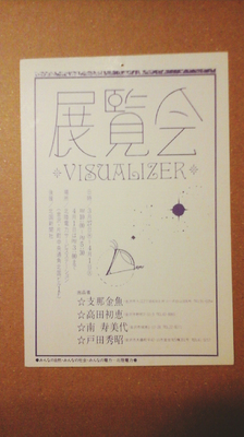 Visualizer1_card.jpg