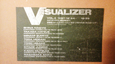Visualizer4_card.jpg