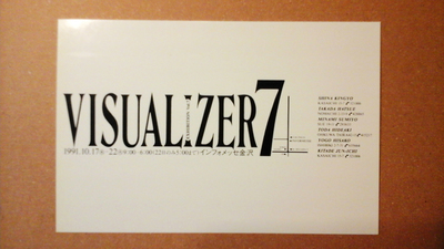 Visualizer7_card.jpg