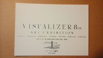 Visualizer8_card.jpg